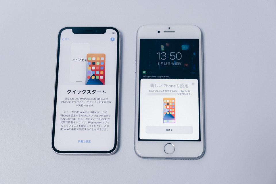 iPhone8からiPhone12 miniへデータ移行