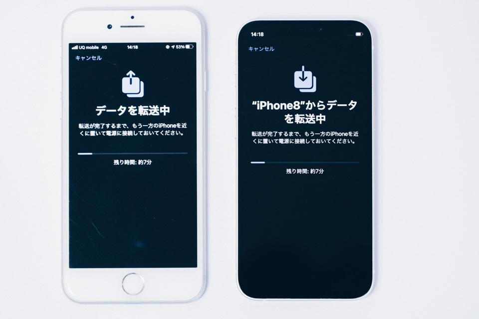 iPhone8からiPhone12 miniへデータ移行は速く終わる