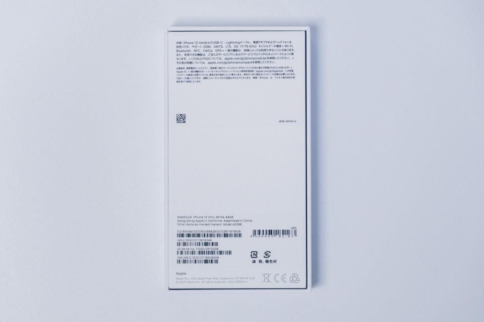 iPhone12 miniのパッケージ裏面