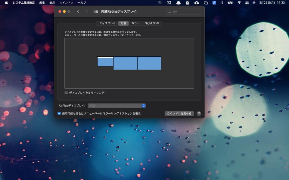 MacOSで3台のディスプレイが認識されている