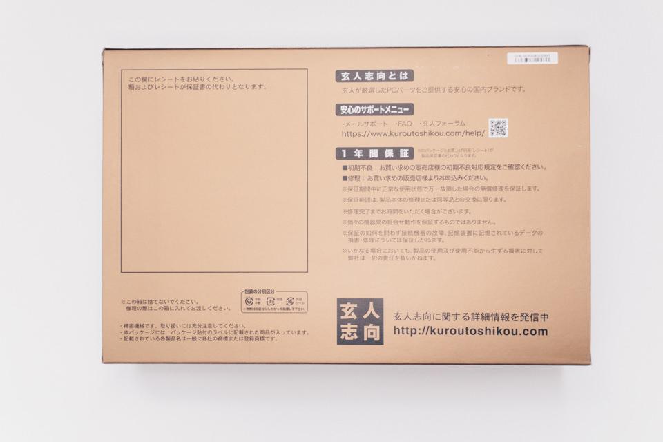 玄人志向 RD-RX5700XT-E8GB/DFのパッケージ裏面