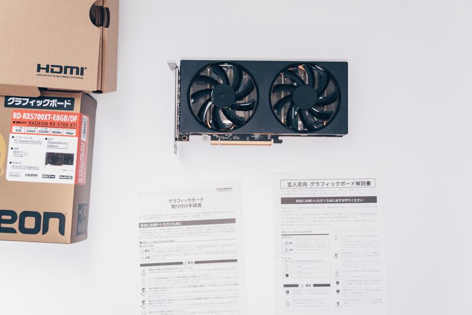 玄人志向 RD-RX5700XT-E8GB/DFの付属品一覧