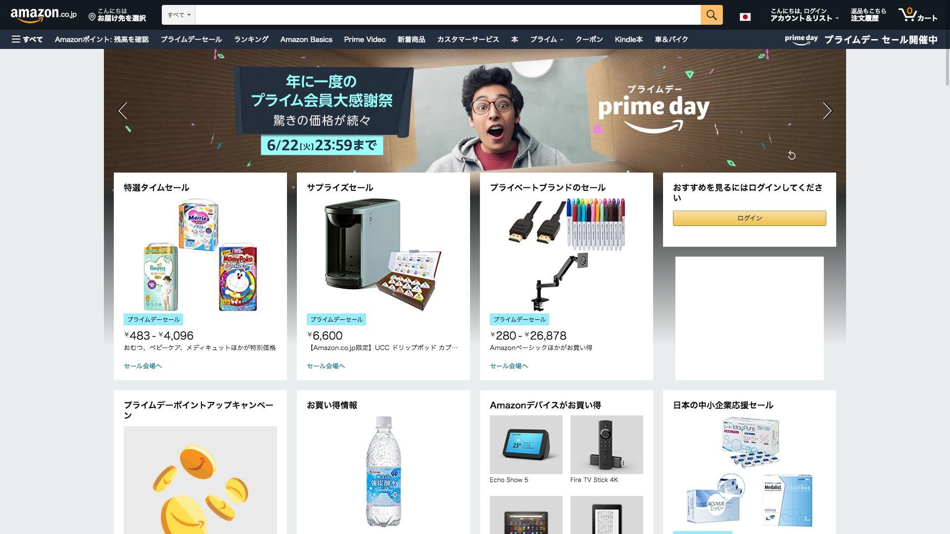 2021年 Amazonプライムデーで狙うべきオススメアイテム