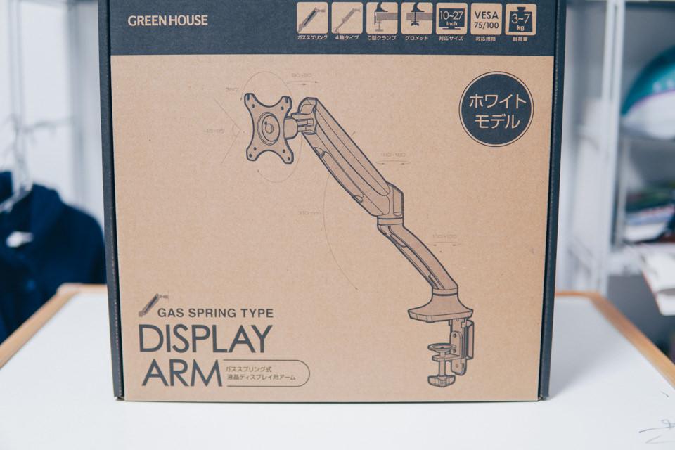 グリーンハウス モニターアーム GH-AMCD01のパッケージ